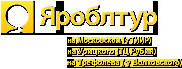 Яроблтур - горячие туры по России и за рубеж, поиск горящих путевок по всем направлениям
